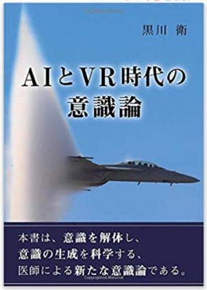 執筆・出版の編集・添削サポート:『AIとVR時代の意識論: 『こころを越えるモノ』を探して』が出版されました。