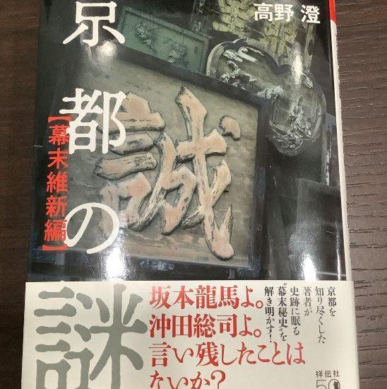 『京都の謎』のご本をいただきました。