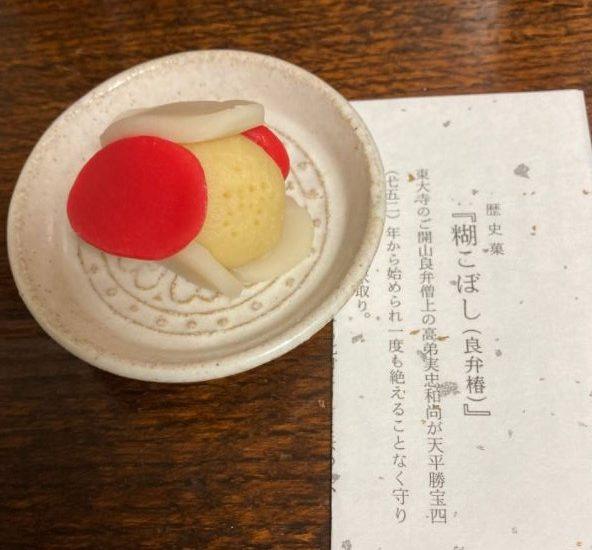 奈良二月堂のお水取りの時期の和菓子…糊こぼし