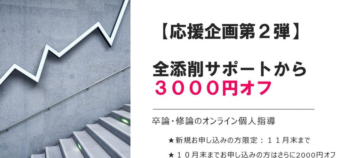 論理性チェック添削コース割引企画:2021年秋【応援割引企画2】